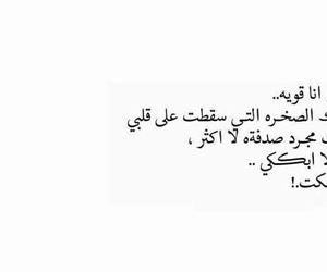 حزنً and بالعربي image