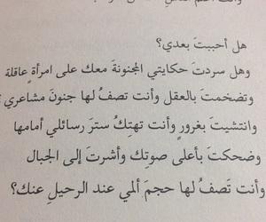 ﻋﺮﺑﻲ, اقتباساتي, and شهرزاد image