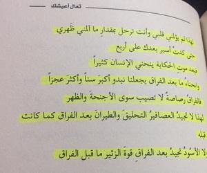 ﻋﺮﺑﻲ, شهرزاد, and تعال أعيشك image
