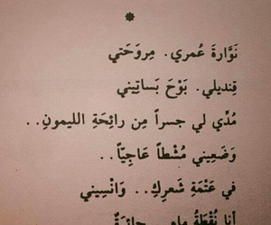 ﻋﺮﺑﻲ and شعر image