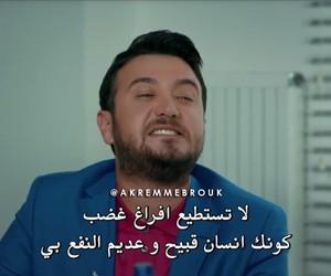 arabic quotes, الله يارب, and مسلسلات تركية image