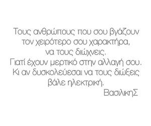Ελλάδα, greek quotes, and γρεεκ image