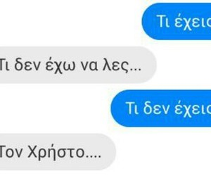 quotes, greek quotes, and χρηστος image