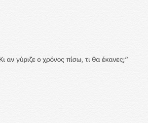 greek, quotes, and χρονος image