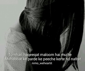 hindi, best quote, and urdu poetry image