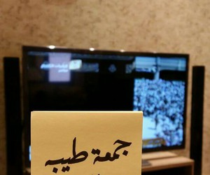 friday, جمعة مباركة, and سورة الكهف image