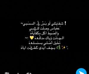 شيعه, ابوذيات, and ﻋﺮﺑﻲ image