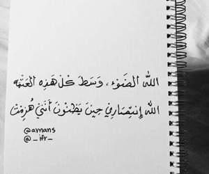 عربي and الله image