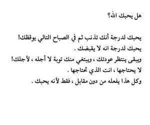 الله, اسﻻم, and دين image