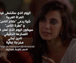 arabic girls, كلام الناس, and المجتمع image