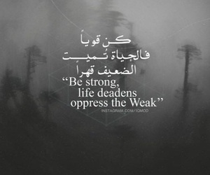 be strong, كلمات, and ﻋﺮﺑﻲ image