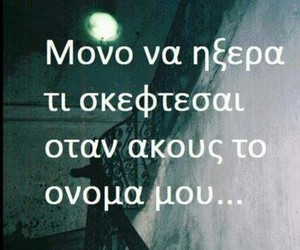 greek, greek quotes, and name image