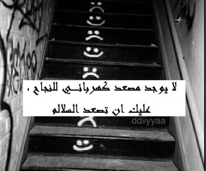 arabic, black and white, and quotes image