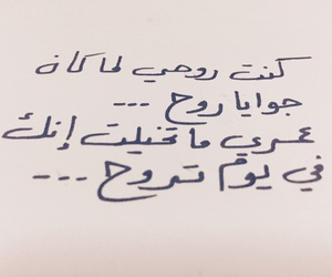 arabic, روُح, and اغنية image