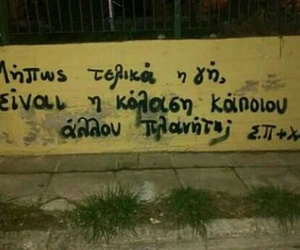 quotes, graffiti, and greek image