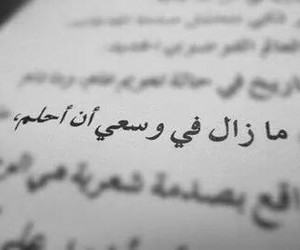 Dream, عربي, and arabic image