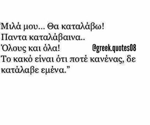 fake, greek, and pain image