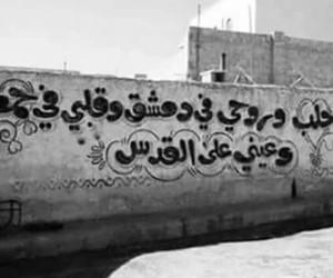 حمص, ّالقدس, and فلسطين image