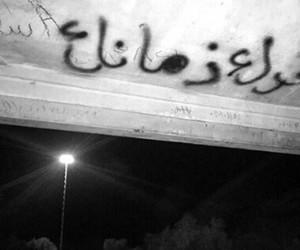كﻻم, جداريات, and عبارات image