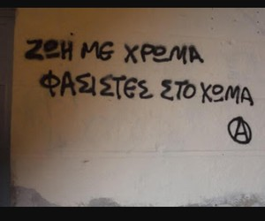 anarchy, greek quotes, and ΖΩΗ ΜΕ ΧΡΩΜΑ image
