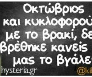 greek, true, and βρακι image