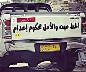 الحظ, حزنً, and اعدام image