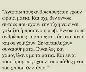 greek quotes, greek, and eyes image