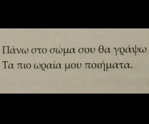 lips, quotes, and greek quotes image