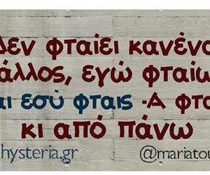 greek and greek humor image