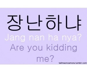 korean, language, and phrases image