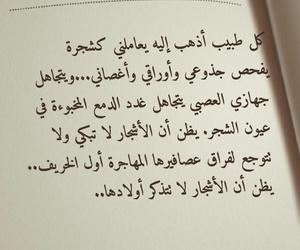 نزار قباني, شجر, and بالعربي image