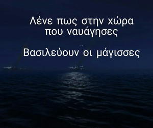 greek quotes, greekquotes, and love image