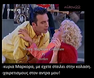 greek quotes, Ελληνικά, and niaou22 image