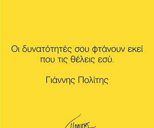 ellinika, greek quotes, and Ελληνικά image