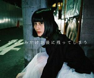 girl, 橋本愛, and ことば image