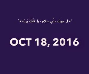 2016, أكتوبر, and حُبْ image