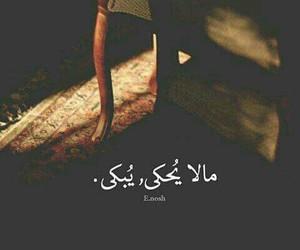 ﺭﻣﺰﻳﺎﺕ, كﻻم, and حزنً image