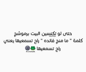 تحشيش عراقي, تّحَشَيّشَ, and العراق  image