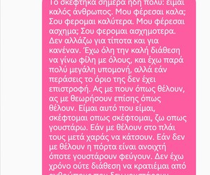 messages, story of my life, and greek quotes image