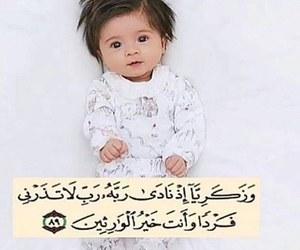 allah, quran, and دُعَاءْ image