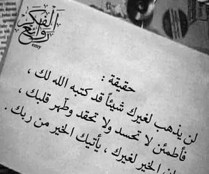 الحمد لله, الله, and كلمات image