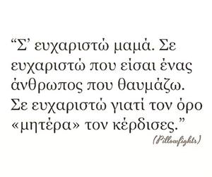 greek, quotes, and στοιχακια image