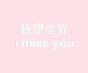 aesthetic, longing, and miss you image