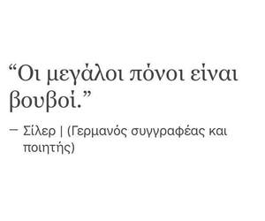 greek, quote, and στιχακια image