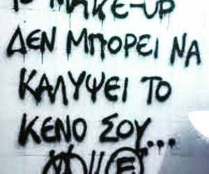 graffiti, greek, and greek quotes image