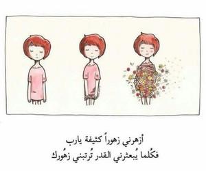 ﻋﺮﺑﻲ, arabic, and flowers image