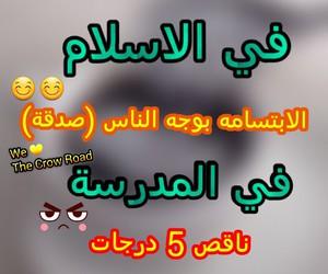 بغدادً, تحشيش عراقي, and ﺭﻣﺰﻳﺎﺕ image