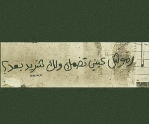 جُمال, الله, and حُبْ image