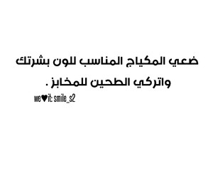 arabic, funny, and laugh image