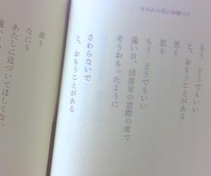 女の子, ことば, and 日本語 image